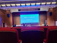 川化中学报告厅