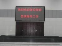 都江堰人民法院LED显示大屏
